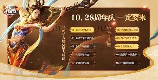 王者荣耀2018三周年庆活动公告 10月23日全服不停机更新公告[多图]图片1