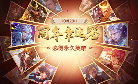 王者荣耀2018三周年庆活动公告 10月23日全服不停机更新公告[多图]图片3