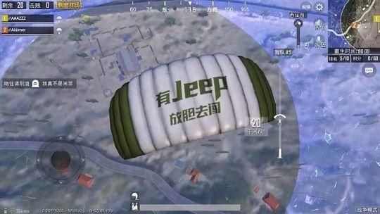 刺激战场Jeep限定T恤和降落伞怎么得?指南针怎么获得?[多图]图片1