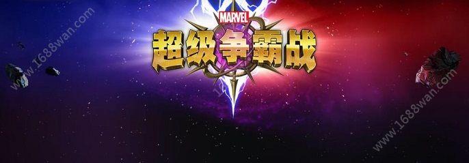 漫威超级争霸战安卓版今日上线 复仇者万岁副本上线[多图]图片2