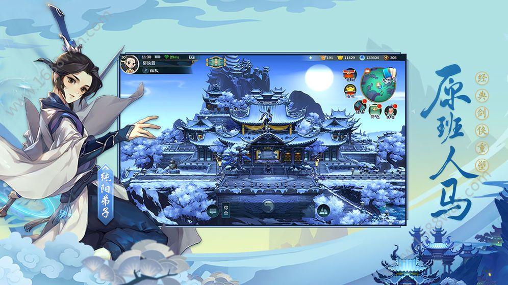 剑网3指尖江湖壁上剑章隐玄机怎么做 纯阳支线任务攻略[多图]图片1