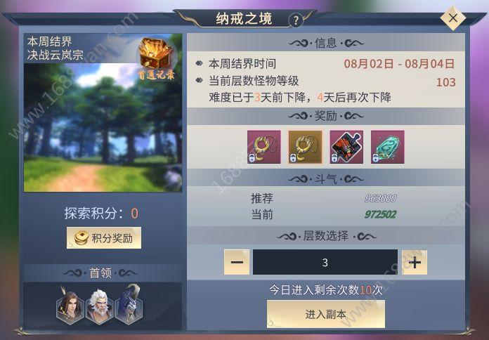 斗破苍穹手游6月28日更新公告 纳戒之境相关优化一览