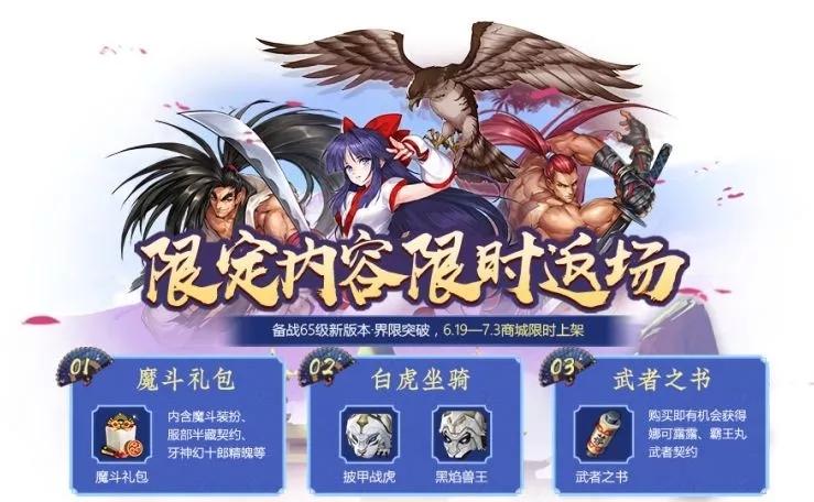 侍魂胧月传说6月19日限时返场内容 备战65级新版本冲刺福利一览