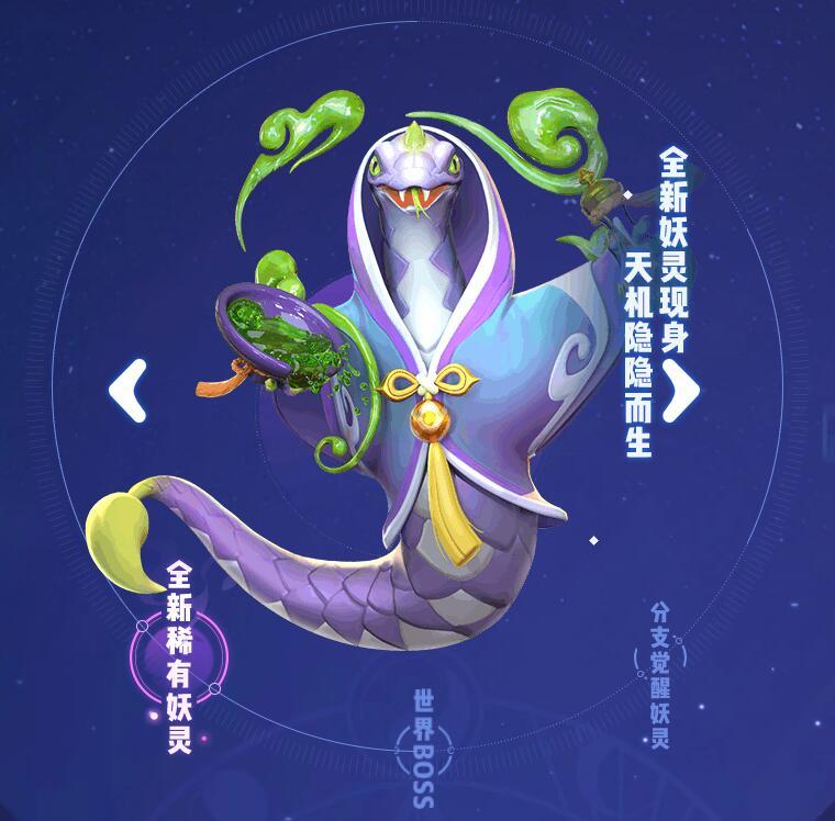一起来捉妖翼火蛇技能怎么连招 翼火蛇怎么培养