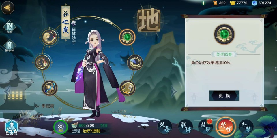 剑网3指尖江湖谷之岚特性选什么 谷之岚特性选择推荐