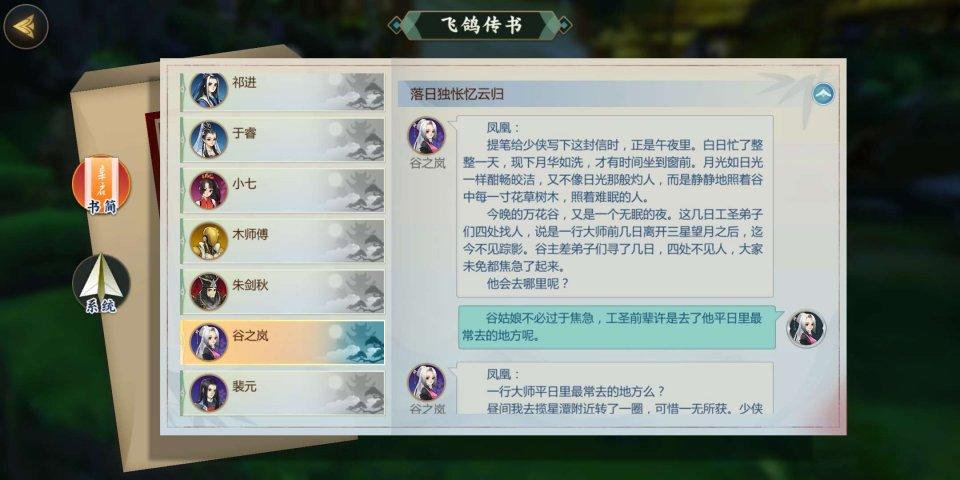 剑网3指尖江湖谷之岚怎么解锁 谷之岚回信选择攻略