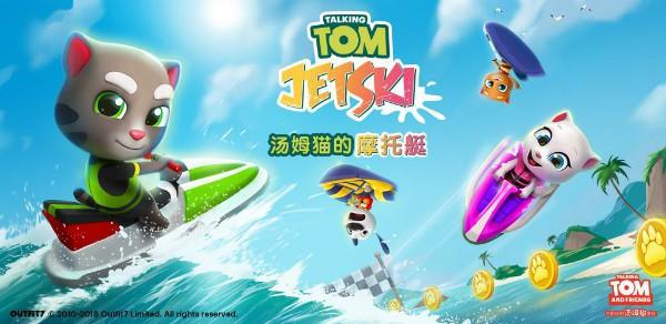 《汤姆猫的摩托艇》评测:这是一款跨界休闲游戏