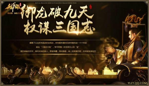 《御龙在天》手游三国志版本测评 国战手游也能玩SLG!