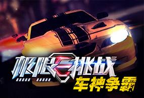 《极限挑战:车神争霸》评测:极限操作,极限速度,极限挑战。