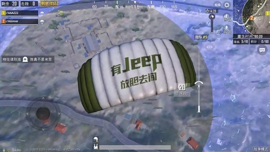 刺激战场Jeep限定T恤和降落伞怎么得?指南针怎么获得?