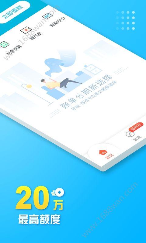 分期有钱花app手机版图片1
