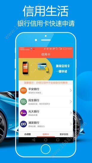 顺风雨贷款app手机版图片1