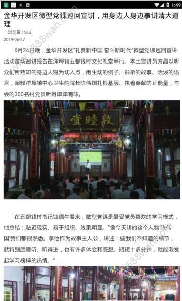 金开新闻app最新手机版图片1