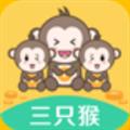 三只猴贷款