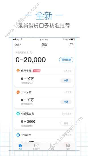 金小猪贷款app手机版图片1