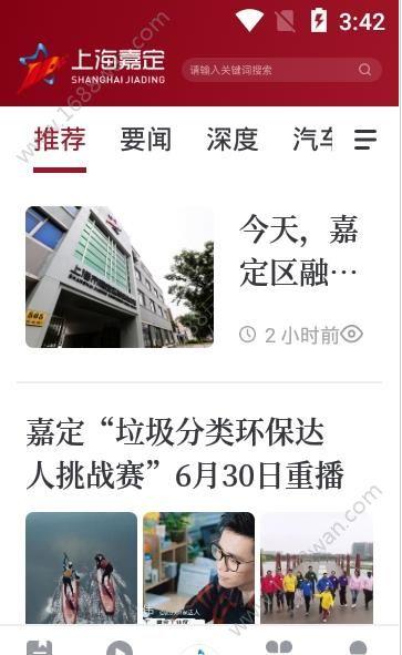 上海嘉定资讯服务app最新手机版图片1