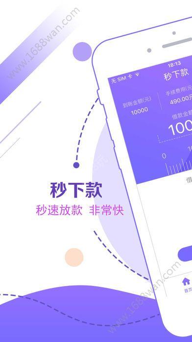 玖玖分期app手机版图片1