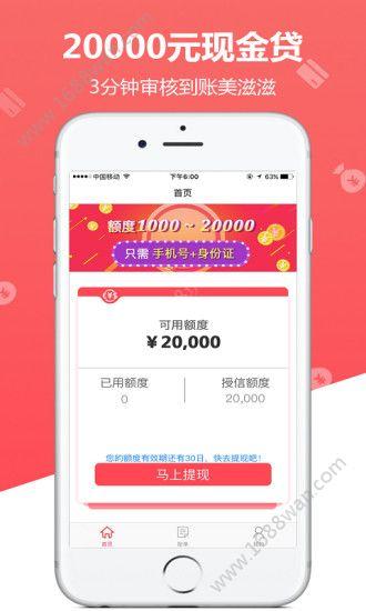 惠油花app贷款入口图片1