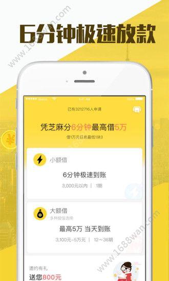 发发快贷(手机必备新一轮贷款平台)