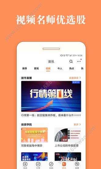 倍操盘(手机理财类的app软件)