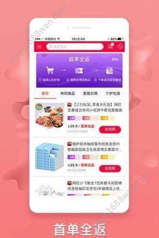 花生部落(省钱的购物app)