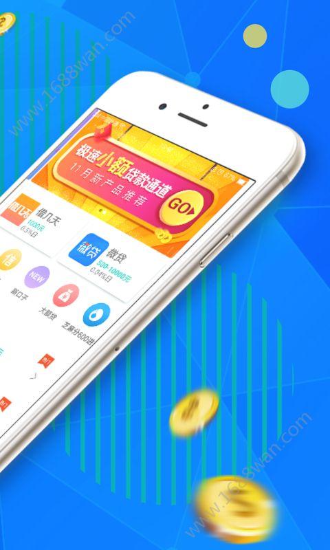 财米多贷款app手机版入口图片1