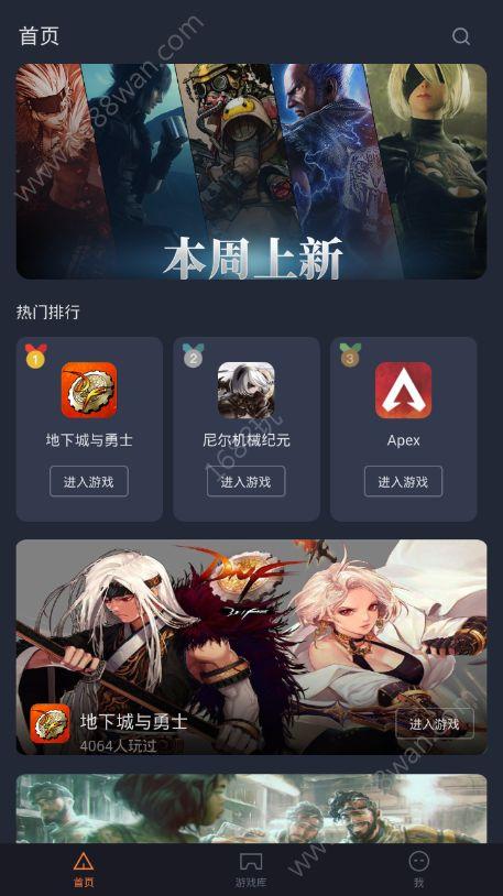菜鸡游戏app官网2019最新版下载图片1