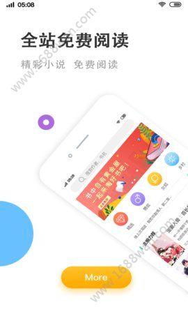 瓜子免费小说app安卓最新版图片1
