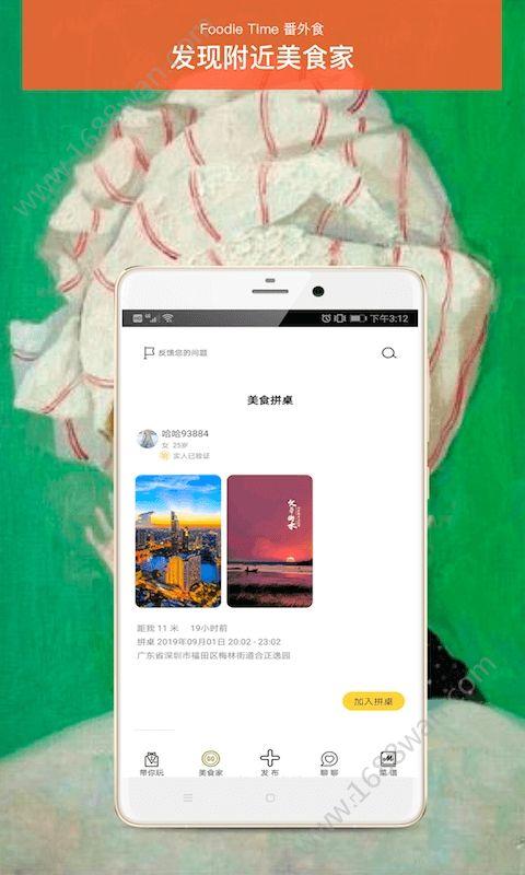 番外食(美食的app软件)