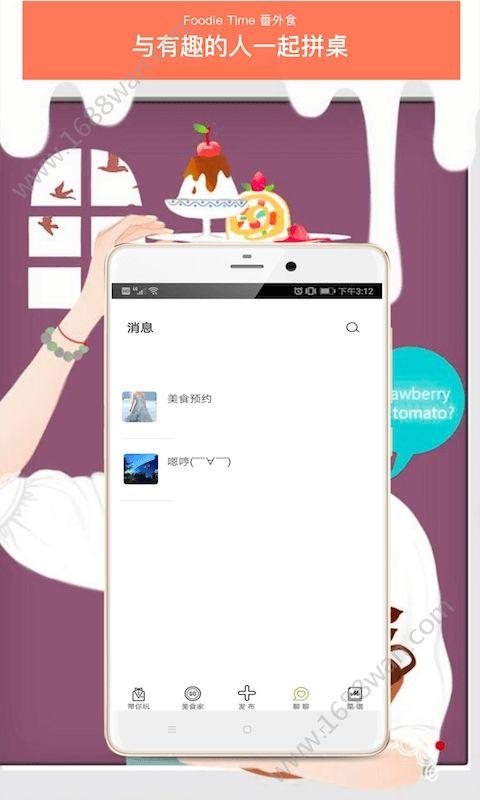 番外食app安卓最新版图片1