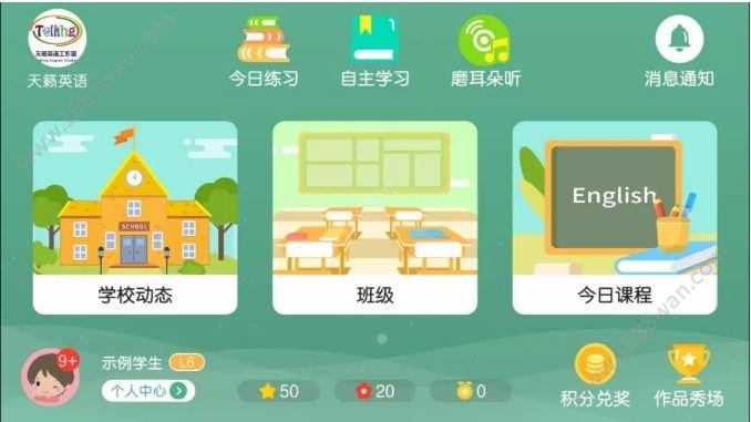 天籁英语(英语学习app平台)