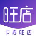 卡券旺店app
