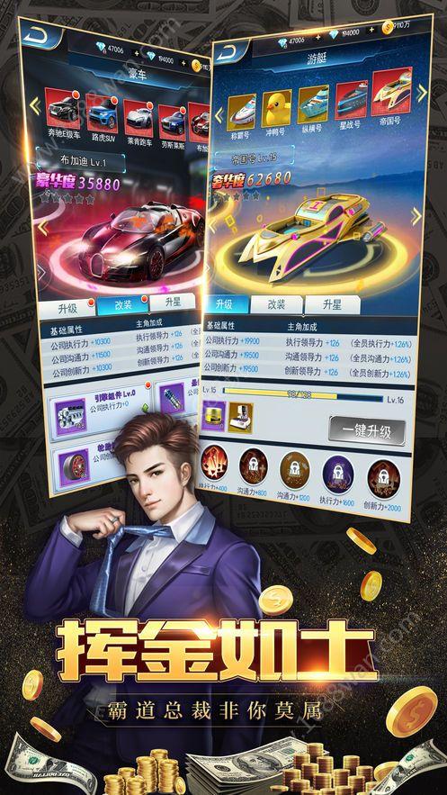 我要当富翁游戏苹果版图片1