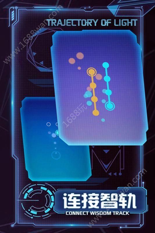 光之轨迹游戏安卓版图片1