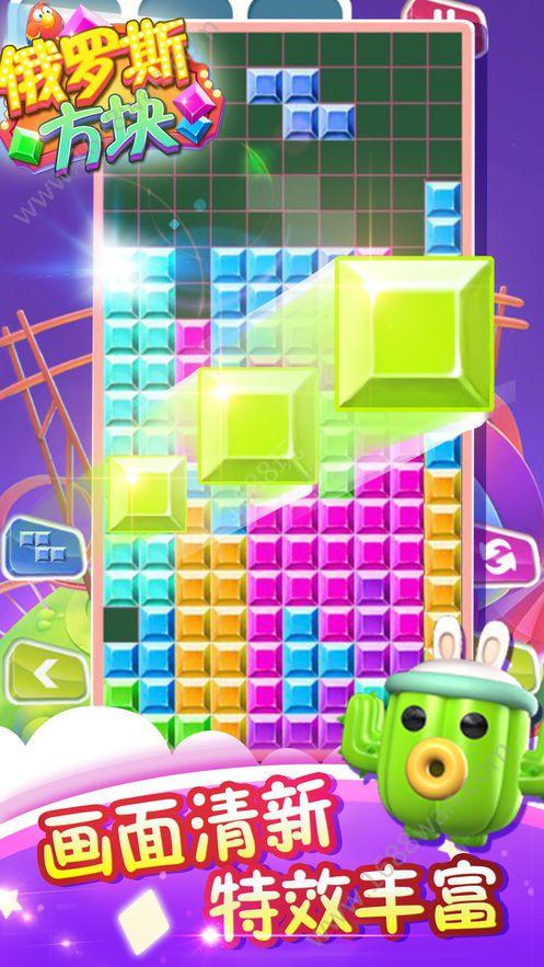 俄罗斯方块大逃杀游戏官方版(Tetris Royale)图片1