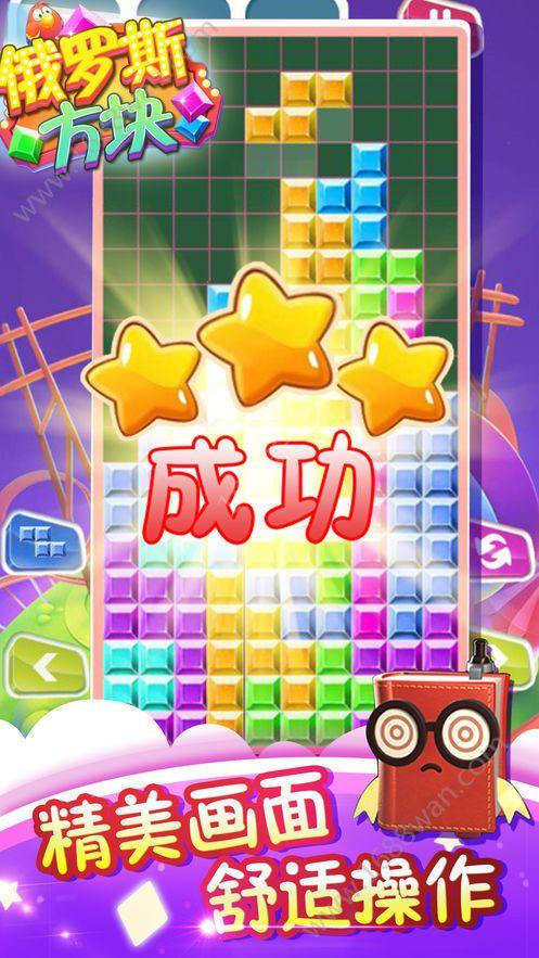 俄罗斯方块大逃杀游戏官方版(Tetris Royale)图片2