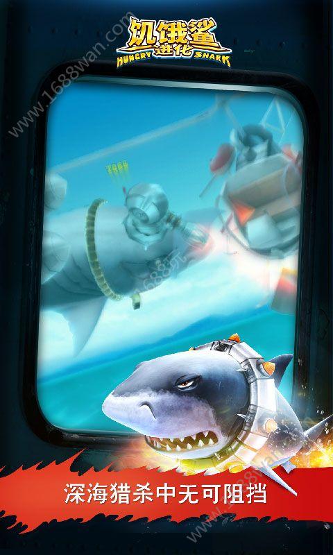 饥饿鲨进化(鲨鱼吞噬进化手机游戏)