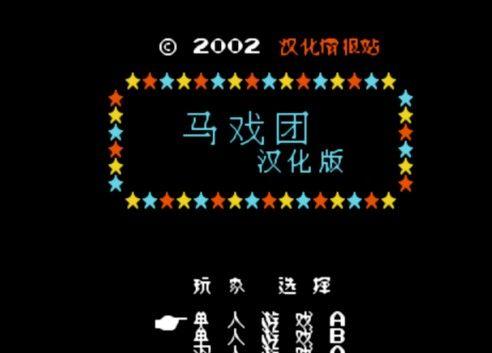 马戏团FC游戏安卓版下载图片1