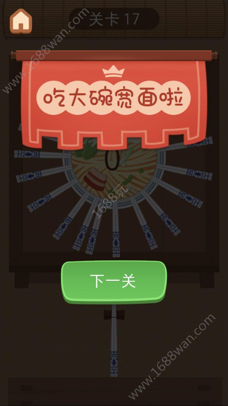 大碗宽面游戏安卓版下载图片1