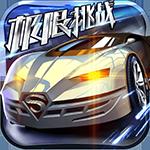 极限挑战:车神争霸