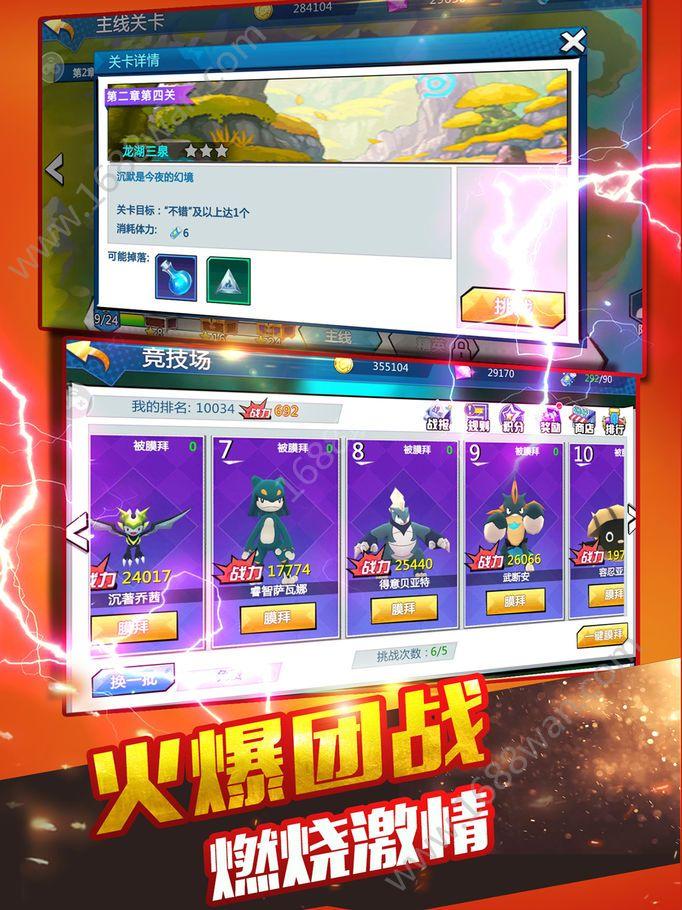 pokemon fusion中文汉化版图片1