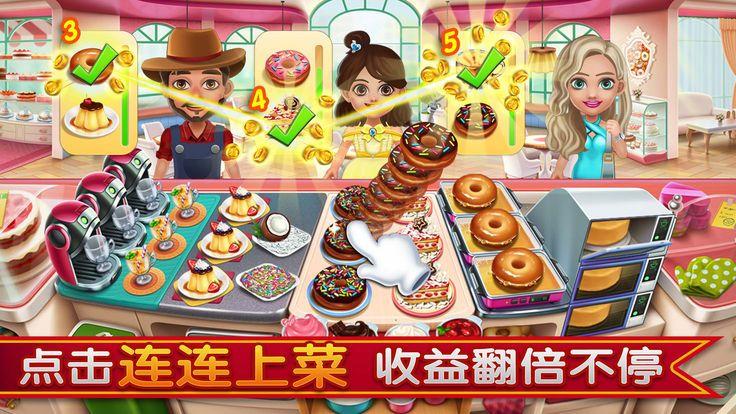 小镇大厨游戏官方最新版图片1