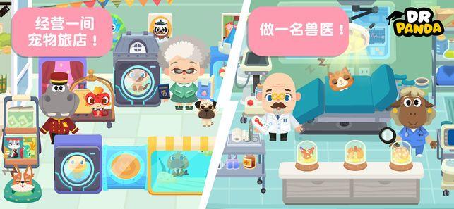 熊猫博士小镇宠物乐园游戏免费最新版图片1