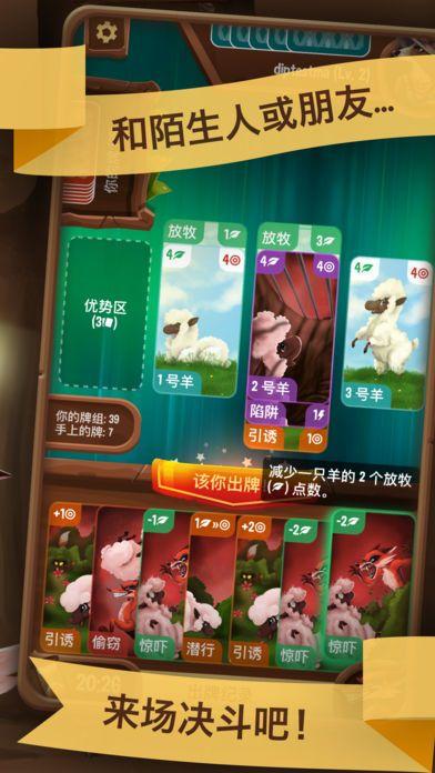 sheeping around游戏官方安卓版图片4
