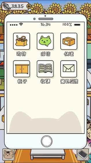 离家的猫无限金币钻石内购破解版图片2