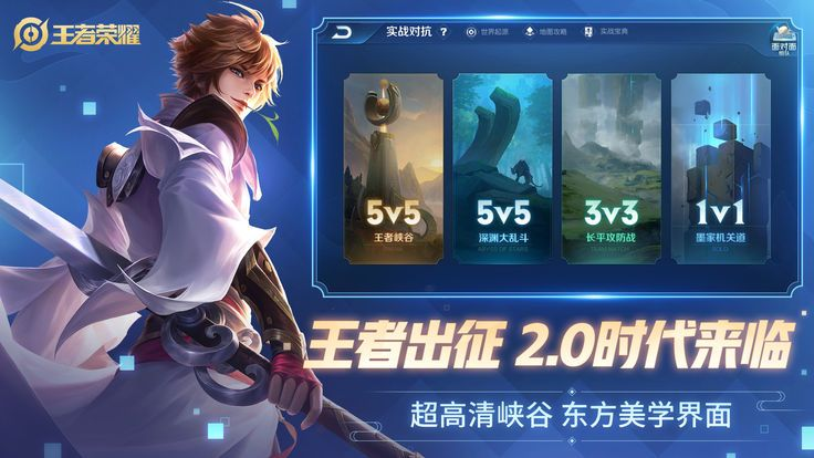 王者荣耀新英雄猪八戒版本官方最新版下载图片4
