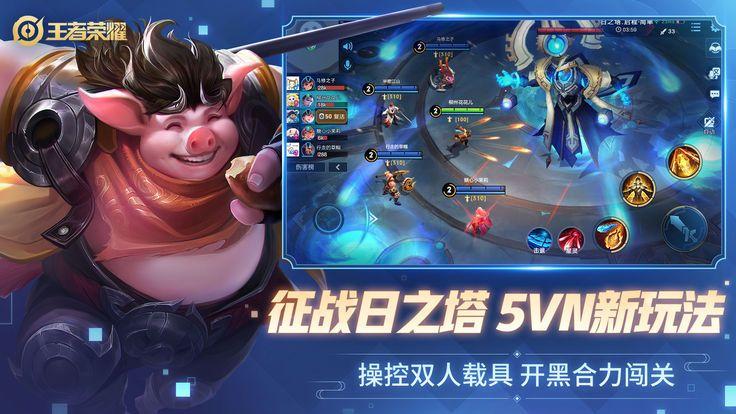 王者荣耀新英雄猪八戒版本官方最新版下载图片2